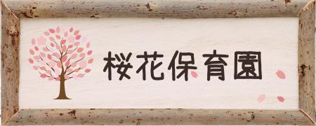 桜花保育園バナー