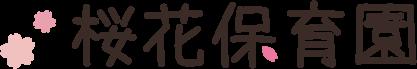 桜花保育園